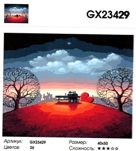 "GX23429 ""Пара на лавочке перед сердцем"", 40х50 см"