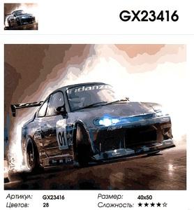 """GX23416 """"Дрифт"""", 40х50 см"""