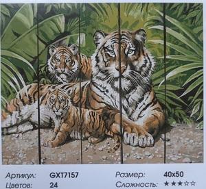 "РД GXT7257 ""Тигриная семья"", 40х50 см"