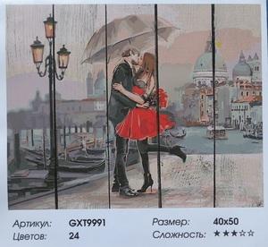 """РД GXT9991 """"Встреча под серым зонтом"""", 40х50 см"""