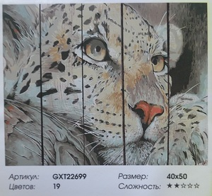 """РД GXT22699 """"Морда белого леопарда"""", 40х50 см"""