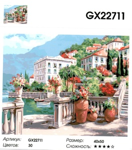 """РН GX22711 """"Дома, вазоны, лестницы"""", 40х50 см"""