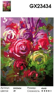 "РН GX23434 ""Красно-зеленые розы"", 40х50 см"