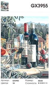 """РН GX3955 """"Вино и два бокала"""", 40х50 см"""