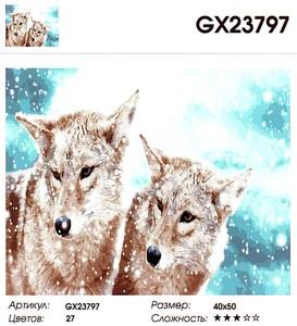 """РН GX23797 """"Волчья пара под снегом """", 40х50 см"""