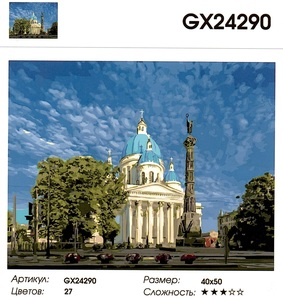 "РН GX24290 ""Троицкий собор в Санкт- Петербурге"", 40х50 см"