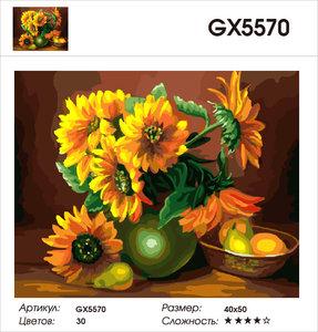 """РН GX5570 """"Желтые герберы и груши"""", 40х50 см"""
