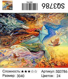 """РЗ SQ3786 """"Девушка-ветер"""", 30х40 см"""