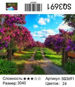 "РЗ SQ3691 ""Дорога в сиреневый сад"", 30х40 см"