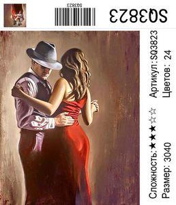 "РЗ SQ3823 ""Медленный танец"", 30х40 см"