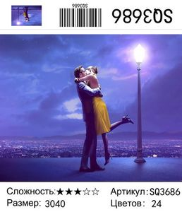 "РЗ SQ3686 ""Встреча у фонаря"", 30х40 см"
