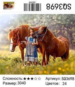 """РЗ SQ3698 """"Девушка и две лошади"""", 30х40 см"""