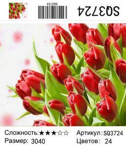 """РЗ SQ3724 """"Красные тюльпаны"""", 30х40 см"""
