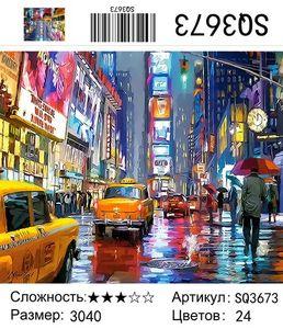 """РЗ SQ3673 """"Огни ночного города"""", 30х40 см"""