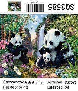 "РЗ SQ3585 ""Семья панд"", 30х40 см"