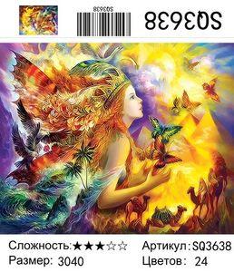 "РЗ SQ3638 ""Девушка-ветер с бабочками"", 30х40 см"