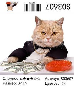 """РЗ SQ3607 """"Кот с икрой и баксами"""", 30х40 см"""