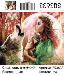 """РЗ SQ3633 """"Девушка с волчонком"""", 30х40 см"""