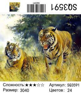 "РЗ SQ3591 ""Тигр и тигрица"", 30х40 см"
