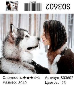 """РЗ SQ3602 """"Девушка любит хаски"""", 30х40 см"""