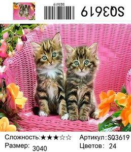 """РЗ SQ3619 """"Два котенка в розовом кресле"""", 30х40 см"""