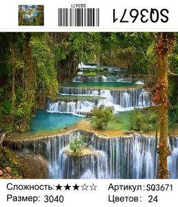 "РЗ SQ3671 ""Каскадный водопад"", 30х40 см"