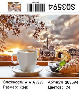 """РЗ SQ3594 """"Кофе с круасанами"""", 30х40 см"""