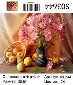"""РЗ SQ3644 """"Розовые герберы, яблоки, груши"""", 30х40 см"""