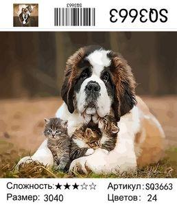 "РЗ SQ3663 ""Сербернар с котенком"", 30х40 см"
