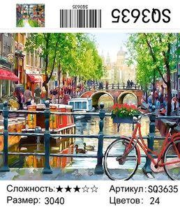 """РЗ SQ3635 """"Велосипед на фоне канала"""", 30х40 см"""