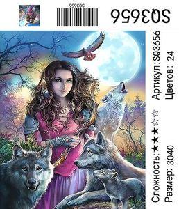 """РЗ SQ3656 """"Девушка, волки, луна"""", 30х40 см"""