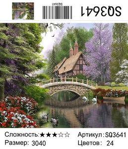"""РЗ SQ3641 """"Домик за мостиком"""", 30х40 см"""