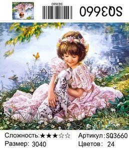 """РЗ SQ3660 """"Девочка и долматинец"""", 30х40 см"""