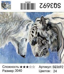 "РЗ SQ3692 ""Белые волк и тигр"", 30х40 см"