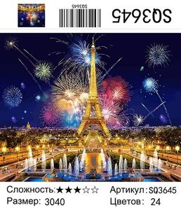 "РЗ SQ3645 ""Эйфель на фоне салютов"", 30х40 см"