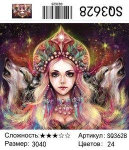 """РЗ SQ3628 """"Космическая девушка в кокошнике"""", 30х40 см"""