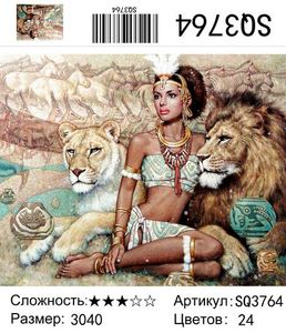 """РЗ SQ3764 """"Принцесса со львами"""", 30х40 см"""