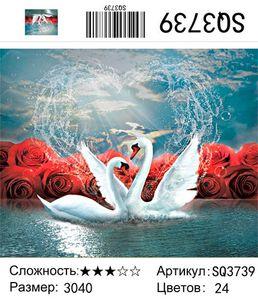 "РЗ SQ3739 ""Два лебедя на фоне роз"", 30х40 см"