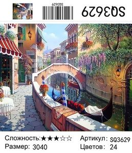 """РЗ SQ3629 """"Гондола около моста"""", 30х40 см"""