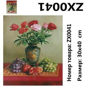 """АМ34 ZX0041 """"Розы, виноград, гранаты"""", 30х40 см"""
