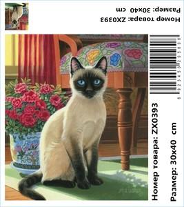 """АМ34 ZX0393 """"Сиамская кошка, цветы, стул"""", 30х40 см"""