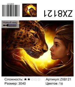 """АМ34 ZX8121 """"Девушка смотрит на леопарда"""", 30х40 см"""