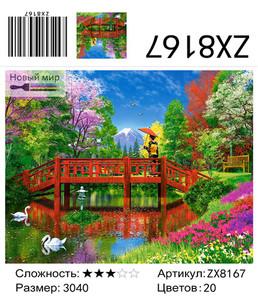 """АМ34 ZX8167 """"Китайский красный мостик"""", 30х40 см"""