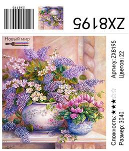"""АМ34 ZX8195 """"Сирень и розовые цветы в вазах"""", 30х40 см"""
