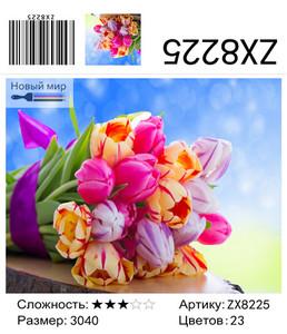 "АМ34 ZX8225 ""Тюльпаны перевязаны лентой"", 30х40 см"