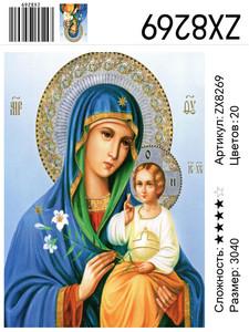 """АМ34 ZX8269 """"Богородица с Иисусом"""", 30х40 см"""