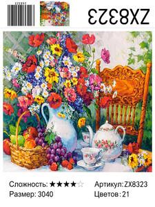 "АМ34 ZX8323 ""Цветы в кувшине, корзинка с фруктами"", 30х40 см"