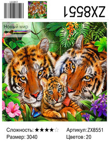 """АМ34 ZX8551 """"Тигриная семья в джунглях"""", 30х40 см"""