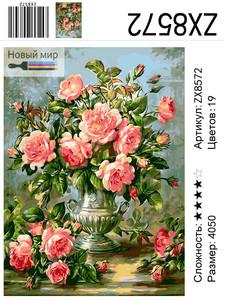 """АМ45 8572 """"Розовый букет"""", 40х50 см"""