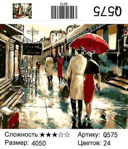 "РН Q575 ""Люди под зонтами на вокзале"", 40х50 см"
